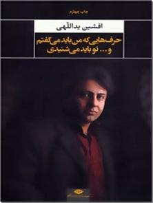 کتاب حرف هایی که من باید می گفتم - و ... تو باید می شنیدی - خرید کتاب از: www.ashja.com - کتابسرای اشجع