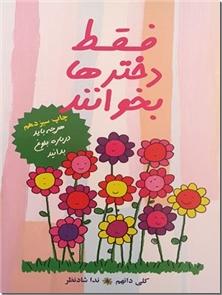 کتاب فقط دخترها بخوانند - هرچه درباره بلوغ باید بدانید - خرید کتاب از: www.ashja.com - کتابسرای اشجع