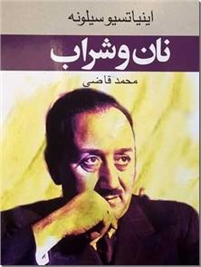 کتاب نان و شراب - حسب حال سیلونه  - رمان - خرید کتاب از: www.ashja.com - کتابسرای اشجع