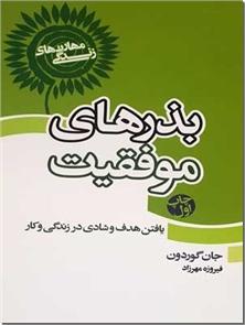 کتاب بذرهای موفقیت - یافتن هدف و شادی در زندگی و کار - خرید کتاب از: www.ashja.com - کتابسرای اشجع