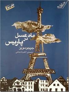 کتاب ماه عسل در پاریس - جوجو مویز - ادبیات داستانی - خرید کتاب از: www.ashja.com - کتابسرای اشجع