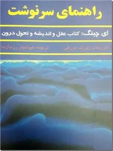 کتاب راهنمای سرنوشت - یی چینگ - ای چینگ؛ کتاب عقل و اندیشه و تحول درون - خرید کتاب از: www.ashja.com - کتابسرای اشجع