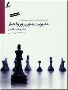 کتاب مدیریت بدون زور و اجبار -  - خرید کتاب از: www.ashja.com - کتابسرای اشجع