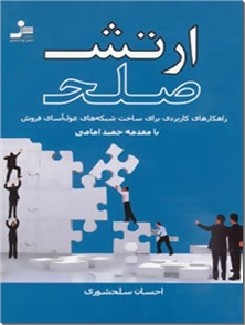 کتاب ارتش صلح - راهکارهای کاربردی برای ساخت شبکه های غول آسای فروش - خرید کتاب از: www.ashja.com - کتابسرای اشجع