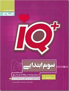 کتاب IQ سوم ابتدایی - مجموعه سوالات جامع - خرید کتاب از: www.ashja.com - کتابسرای اشجع