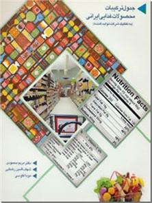 کتاب جدول ترکیبات محصولات غذایی ایرانی - به تفکیک شرکت تولید کننده - خرید کتاب از: www.ashja.com - کتابسرای اشجع