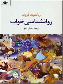 کتاب روانشناسی خواب -  - خرید کتاب از: www.ashja.com - کتابسرای اشجع