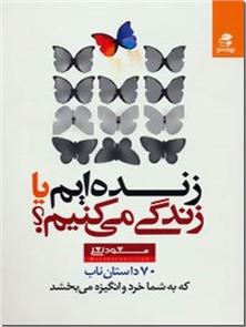 کتاب زنده ایم یا زندگی می کنیم؟ - 70 داستان تفکربرانگیز - خرید کتاب از: www.ashja.com - کتابسرای اشجع