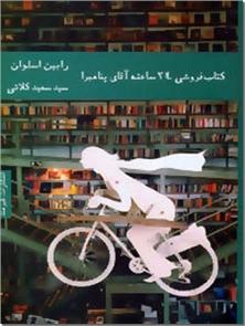 کتاب کتاب فروشی 24 ساعته آقای پنامبرا -  - خرید کتاب از: www.ashja.com - کتابسرای اشجع