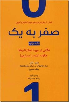 کتاب صفر به یک - نکاتی درباره استارتاپ ها - خرید کتاب از: www.ashja.com - کتابسرای اشجع