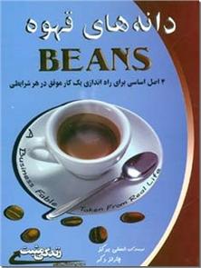 کتاب دانه های قهوه - 4  اصل اساسی برای راه اندازی یک کار موفق در هر شرایطی زندگی مثبت - خرید کتاب از: www.ashja.com - کتابسرای اشجع