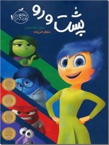 کتاب پشت و رو -  - خرید کتاب از: www.ashja.com - کتابسرای اشجع