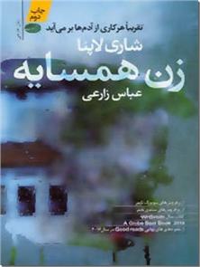 کتاب زن همسایه - رمان - خرید کتاب از: www.ashja.com - کتابسرای اشجع