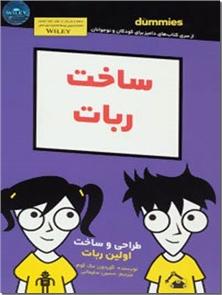 کتاب ساخت ربات - دامیز کودک و نوجوان - خرید کتاب از: www.ashja.com - کتابسرای اشجع