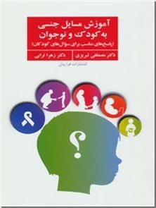 کتاب آموزش مسایل جنسی به کودک و نوجوان -  - خرید کتاب از: www.ashja.com - کتابسرای اشجع