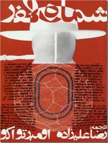 کتاب شماره صفر - داستانهای ایتالیایی - خرید کتاب از: www.ashja.com - کتابسرای اشجع