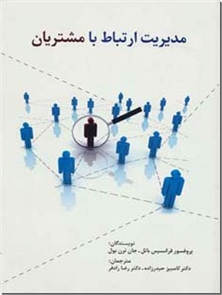 کتاب مدیریت ارتباط با مشتریان - تجارت - خرید کتاب از: www.ashja.com - کتابسرای اشجع