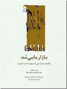 کتاب بازاریابی مد - راه کارهای تبلیغات و بازاریابی - خرید کتاب از: www.ashja.com - کتابسرای اشجع