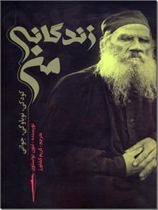 کتاب زندگانی من - تولستوی - کودکی، نوباوگی، جوانی - خرید کتاب از: www.ashja.com - کتابسرای اشجع