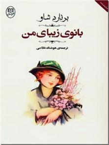 کتاب بانوی زیبای من - نمایشنامه انگلیسی - خرید کتاب از: www.ashja.com - کتابسرای اشجع