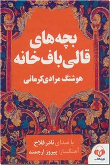 کتاب عکاسی در شب و نور کم - مجموعه دی وی دی مبانی عکاسی - خرید کتاب از: www.ashja.com - کتابسرای اشجع