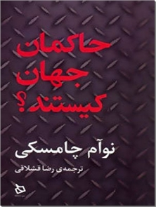 کتاب حاکمان جهان کیستند؟ -  - خرید کتاب از: www.ashja.com - کتابسرای اشجع