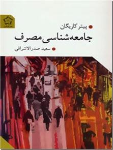کتاب جامعه شناسی مصرف -  - خرید کتاب از: www.ashja.com - کتابسرای اشجع