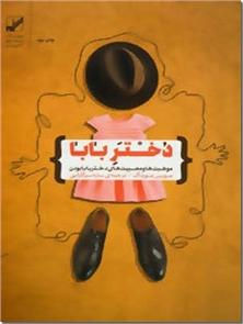 کتاب دختر بابا - موهبت ها و مصیبت های دختر بابا بودن - خرید کتاب از: www.ashja.com - کتابسرای اشجع
