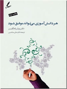 کتاب هر دانش آموزی می تواند موفق شود -  - خرید کتاب از: www.ashja.com - کتابسرای اشجع