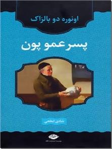 کتاب پسر عمو پون - ادبیات کلاسیک جهان - خرید کتاب از: www.ashja.com - کتابسرای اشجع