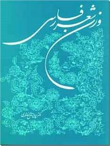 کتاب وزن شعر فارسی -  - خرید کتاب از: www.ashja.com - کتابسرای اشجع