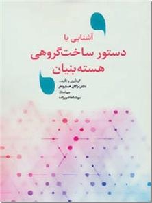 کتاب آشنایی با دستور ساخت گروهی هسته بنیان -  - خرید کتاب از: www.ashja.com - کتابسرای اشجع