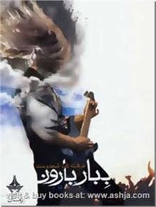 کتاب ببار بارون - رمان ایرانی - خرید کتاب از: www.ashja.com - کتابسرای اشجع