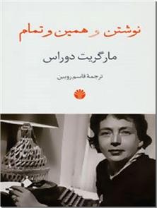کتاب نوشتن و همین و تمام - داستانهای فرانسه - خرید کتاب از: www.ashja.com - کتابسرای اشجع