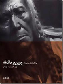 کتاب جبین بر خاک نه -  - خرید کتاب از: www.ashja.com - کتابسرای اشجع