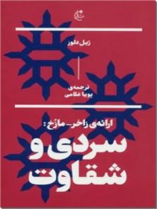 کتاب سردی و شقاوت - ارائه زاخر مازخ - خرید کتاب از: www.ashja.com - کتابسرای اشجع