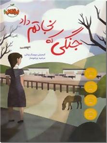 کتاب جنگی که نجاتم داد -  - خرید کتاب از: www.ashja.com - کتابسرای اشجع