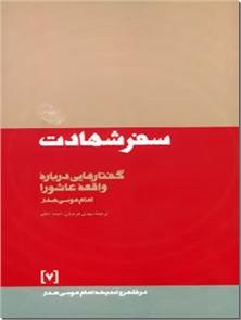 کتاب سفر شهادت - در قلمرو اندیشه امام موسی صدر - خرید کتاب از: www.ashja.com - کتابسرای اشجع
