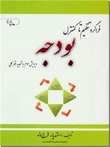 کتاب فراگرد تنظیم تا کنترل بودجه -  - خرید کتاب از: www.ashja.com - کتابسرای اشجع