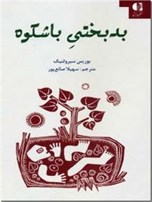 کتاب بدبختی باشکوه -  - خرید کتاب از: www.ashja.com - کتابسرای اشجع