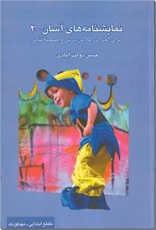 کتاب نمایشنامه های آسان 2 - هنر برای کودکان - خرید کتاب از: www.ashja.com - کتابسرای اشجع