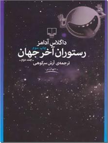 کتاب رستوران آخر جهان -  - خرید کتاب از: www.ashja.com - کتابسرای اشجع