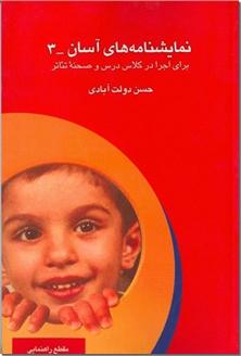 کتاب نمایشنامه های آسان 3 - هنر برای نوجوانان - خرید کتاب از: www.ashja.com - کتابسرای اشجع
