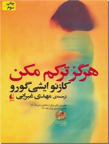 کتاب هرگز ترکم مکن - رمان - خرید کتاب از: www.ashja.com - کتابسرای اشجع