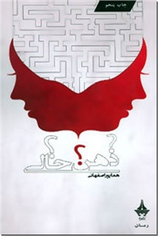 کتاب ذهن خالی - رمان - خرید کتاب از: www.ashja.com - کتابسرای اشجع