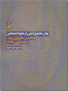 کتاب روش تحقیق کیفی در علوم اجتماعی - دانشگاهی - خرید کتاب از: www.ashja.com - کتابسرای اشجع