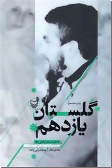 کتاب گلستان یازدهم - خاطرات همسر شهید علی چیت سازیان - خرید کتاب از: www.ashja.com - کتابسرای اشجع