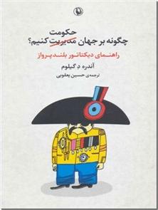 کتاب چگونه بر جهان حکومت کنیم ؟ - راهنمای دیکتاتور بلندپرواز - خرید کتاب از: www.ashja.com - کتابسرای اشجع