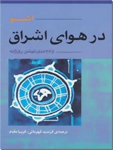 کتاب در هوای اشراق - 365 مدی تیشن روزانه - خرید کتاب از: www.ashja.com - کتابسرای اشجع
