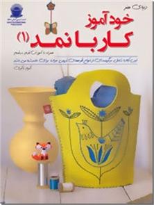 کتاب دنیای هنر خودآموز کار با نمد 1 -  - خرید کتاب از: www.ashja.com - کتابسرای اشجع